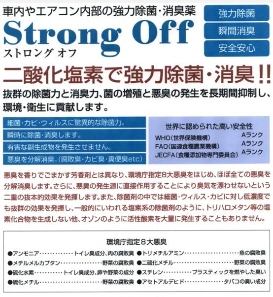 strongoff
